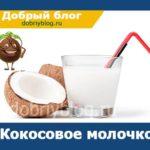 Кокосовое Молочко Польза И Вред Важная Информация