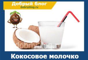 Кокосовое молочко