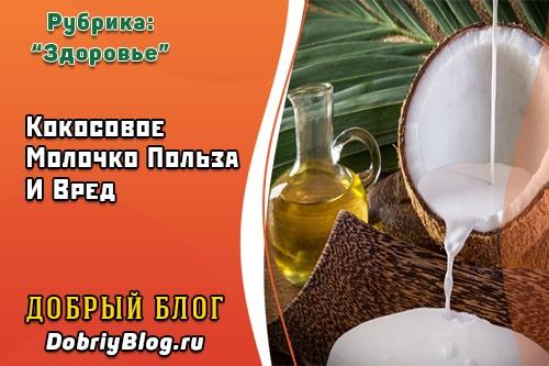 кокосовое молочко для лица