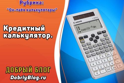 Кредитный калькулятор.