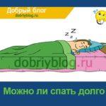 Можно Ли Спать Долго Какая Опасность Важная Информация