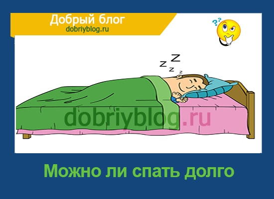 Можно ли спать долго