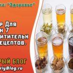 Отвар Для Дёсен 7 Восхитительных Рецептов.