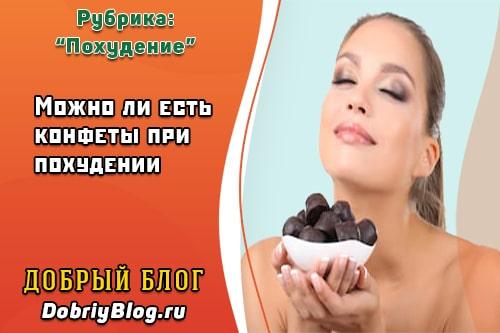 Можно ли есть конфеты при похудении