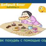 Как Похудеть Содой 4 Невероятных (Лучших) Рецепта