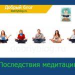 Загадочные Последствия Медитации (Интригующие) Откровения