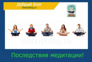 Последствия медитации!