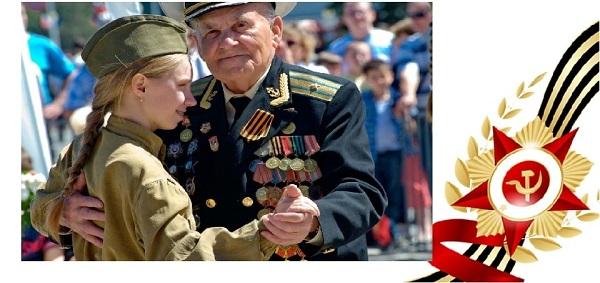 Дедушка ветеран с правнучкой
