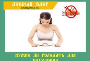 Голодать для похудения