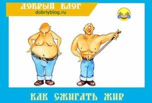 Как сжигать жир