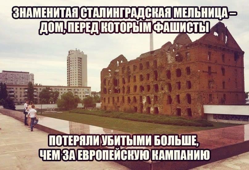 Сталинградская мельница