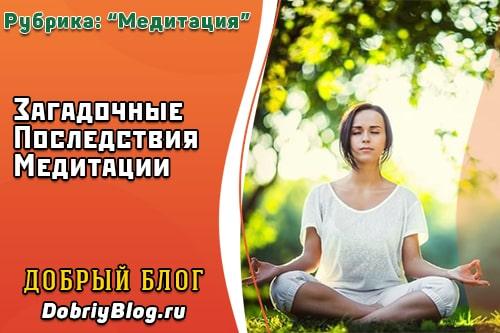 зачем нужна медитация и как правильно медитировать