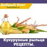 Как Принимать Кукурузные Рыльца Проверенные Лучшие Рецепты