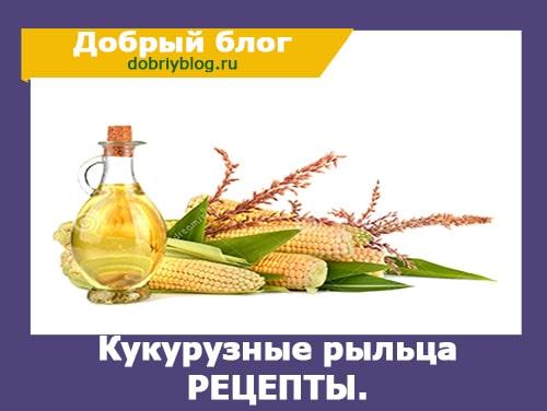 Как принимать кукурузные рыльца