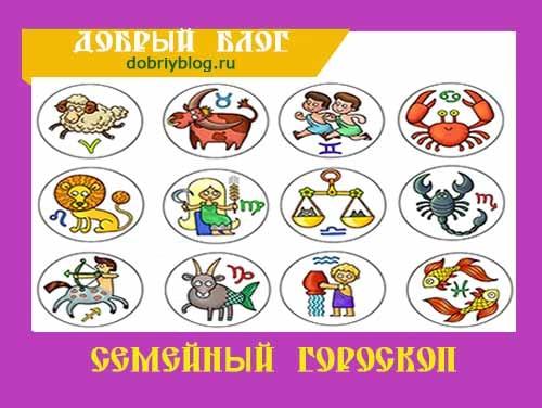Семейный гороскоп