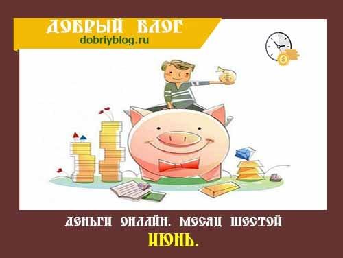 Деньги онлайн июнь