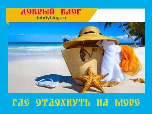 Где отдохнуть в июле у моря.