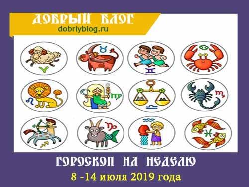 Гороскоп на 8 -14 июля 2019