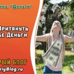 Как Притянуть К Себе Деньги Личный Опыт.