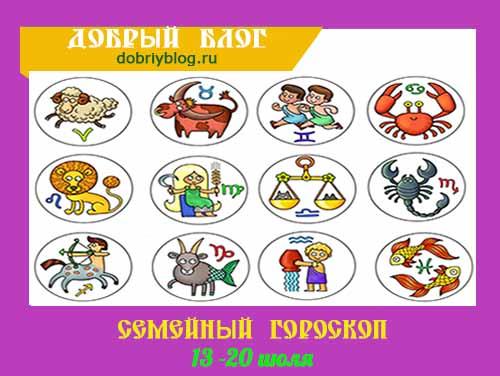 Семейный гороскоп на 13 - 19 июля 2019 года.