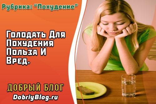 Голодать Для Похудения Польза И Вред.