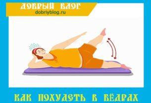 Как похудеть в бёдрах