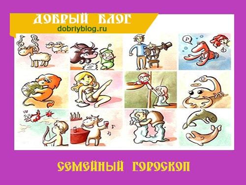 Семейный гороскоп с 26 августа по 1 сентября 2019