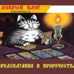 Магическая помощь бесплатно онлайн