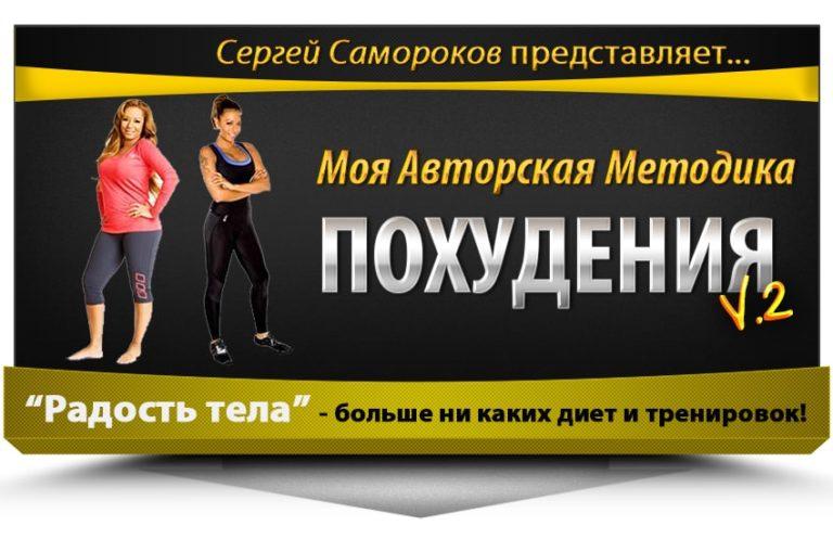 байкал методика для похудения купить