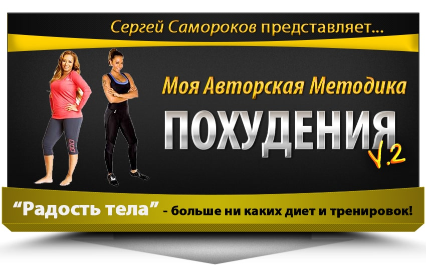 Методика Похудения Ru. Путь к молодости и здоровью: методика эффективного похудения от Галины Гроссман