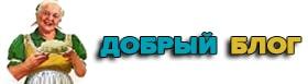 Логотип Добрый блог
