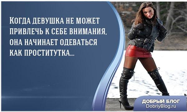 Если не можешь привлечь внимание мужчины не одевайся как проститутка