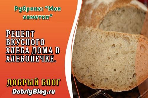Рецепт вкусного хлеба дома в хлебопечке.