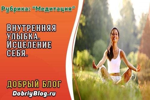 медитация внутренней улыбки