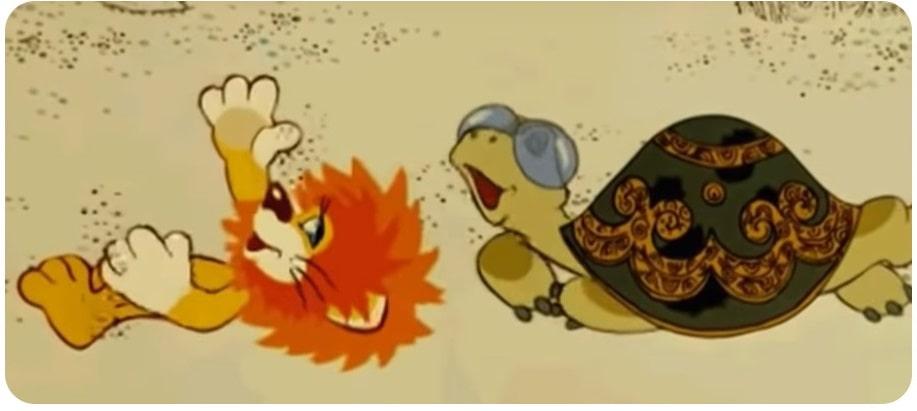 Как перестать думать о плохом. Черепаха и львёночек.