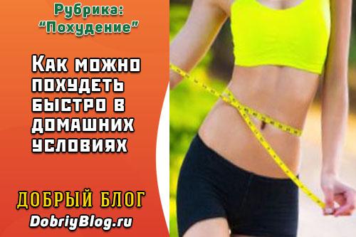 Как можно похудеть быстро в домашних условиях