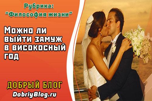 Выйти замуж в високосный год