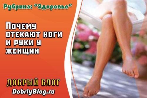 Почему отекают ноги и руки у женщин