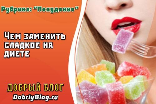 Чем заменить сладкое на диете