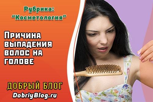 выпадают волосы у женщины сильно почему и что делать