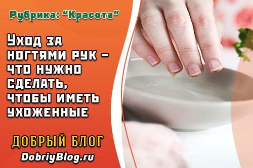 Уход за ногтями рук – что нужно сделать, чтобы иметь ухоженные руки и ноги