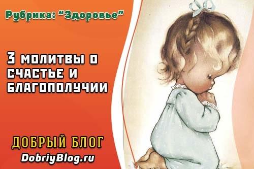3 молитвы о счастье и благополучии