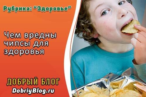 Чем вредны чипсы для детей