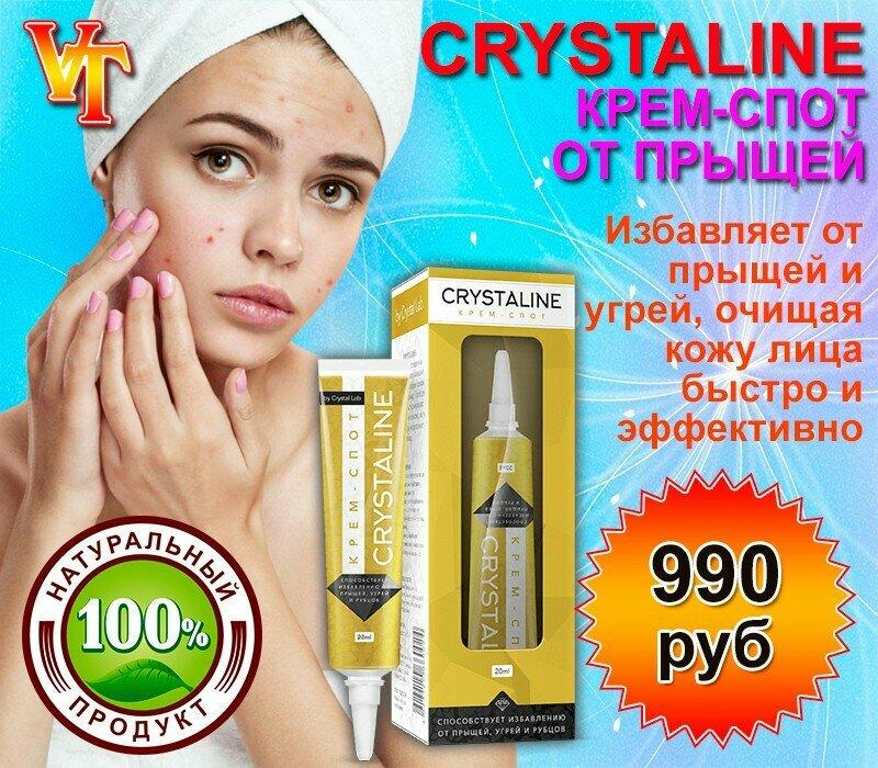 Crystaline - крем-спот от прыщей