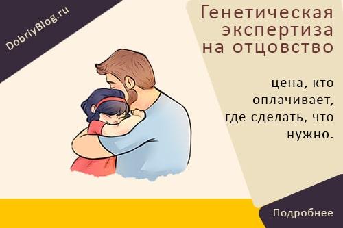 Генетическая экспертиза на отцовство