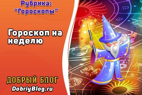 Еженедельный гороскоп с 24 по 30 августа 2020