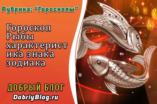 Знак зодиака Рыбы характеристика знака зодиака