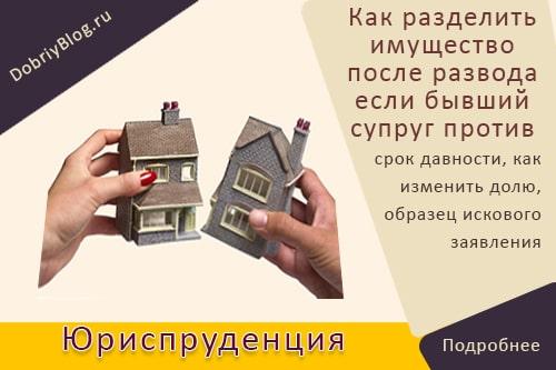 Как разделить имущество после развода если бывший супруг против
