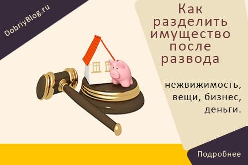 Как разделить имущество после развода