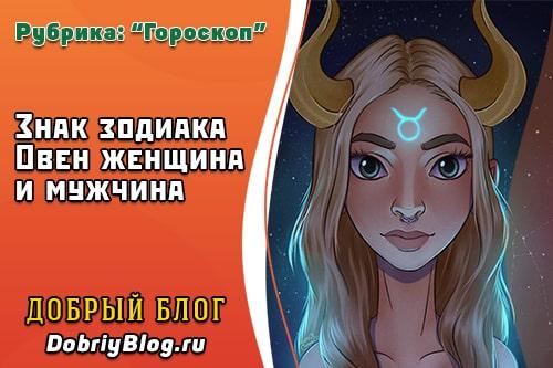 Знак зодиака Овен женщина и мужчина характеристика